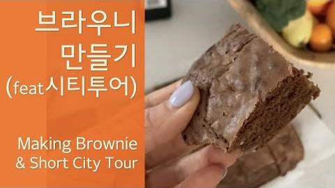 브라우니 만들기 & 짧은 멜번시티 투어 Making Brownie and short Melbourne City Tour