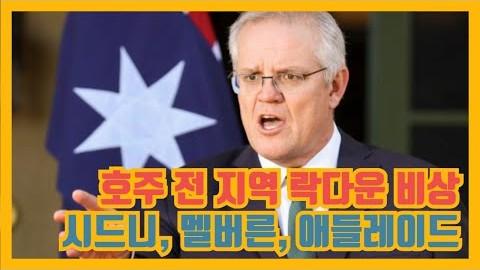 호주 전역 델타 바이러스 비상, 시드니, 멜버른, 애들레이드까지 락다운 (뉴스 번역) 7월 21일