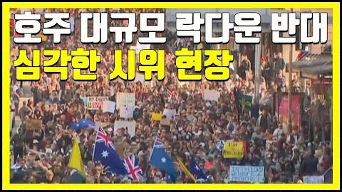 호주 시드니, 멜번 대규모 코로나 락다운 반대 시위 현장! / 호주뉴스