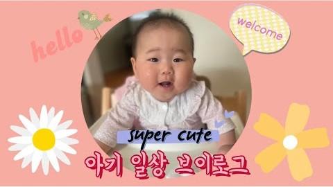 (????????멜번) 아기 일상 브이로그 | 신생아 사경:사두증 진료하러 병원나들이하고,엄마노래실력공개하고,한국에서 구매한 아기꼬까옷 언박싱????