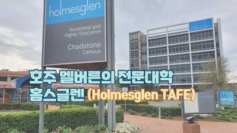 호주 멜버른의 전문대학 홈스글렌 (Holmesglen TAFE)