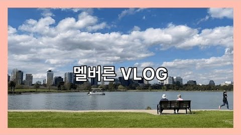 [VLOG]멜버른 일상 브이로그|디톡스와 폭식 그 중간|샐러리주스|길거리토스트|공원산책|락다운일상|코로나일상|집콕| Daily life in Melbourne