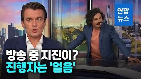 건물 외벽 와르르…호주 멜버른 5.6 지진에 흔들 / 연합뉴스 (Yonhapnews)