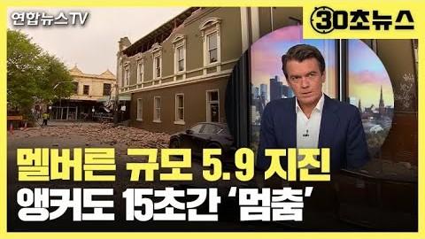 [30초뉴스] 멜버른 규모 5.9 지진…앵커도 15초간 '멈춤' / 연합뉴스TV (YonhapnewsTV)