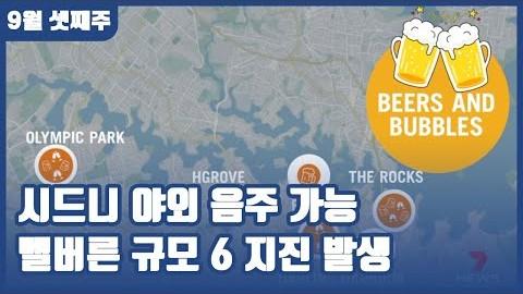 멜버른 규모 6 지진 발생, 시드니 18개 공원 야외 음주 가능