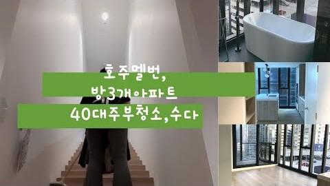 호주멜번,방3개아파트,40대주부청소,수다