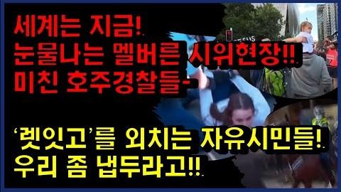 [#208] 눈물나는 멜버른 시위현장!! 미친 호주경찰들-'렛잇고'를 외치는 자유시민들! 우리 좀 냅두라고!!