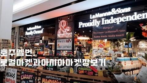 호주멜번,local market and Asian market shopping