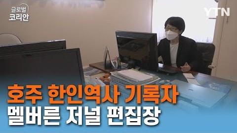 호주 한인역사 기록자, 멜버른 저널 김은경 편집장 / YTN korean