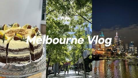 호주 일상 브이로그 ???????? | 봄이온 멜버른 일상 ???? | 멜버른 빵집 투어 & 락다운 세계 신기록 갱신 중
