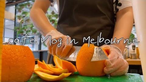 Cafe Vlog* ????????호주바리스타|멜번카페브이로그|락다운중에도바쁜카페매장!그저신기????